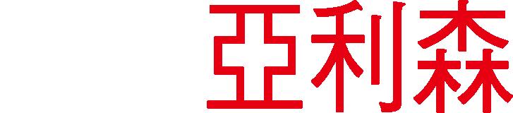 台灣亞利森